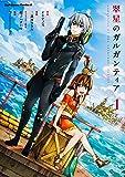 翠星のガルガンティア (1) (カドカワコミックス・エース)