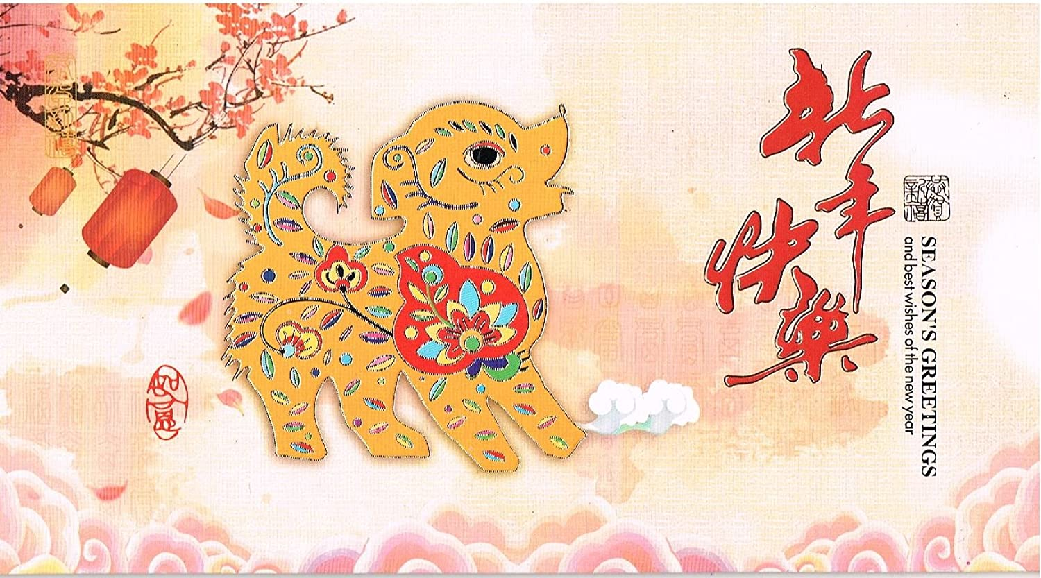 Amazon.com : 4 PCS-2018 Happy Year of the Dog Chinese New Year Cards ...