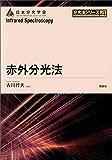 赤外分光法 (分光法シリーズ)