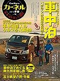 カーネル vol.15 2013早春 (CHIKYU-MARU MOOK)