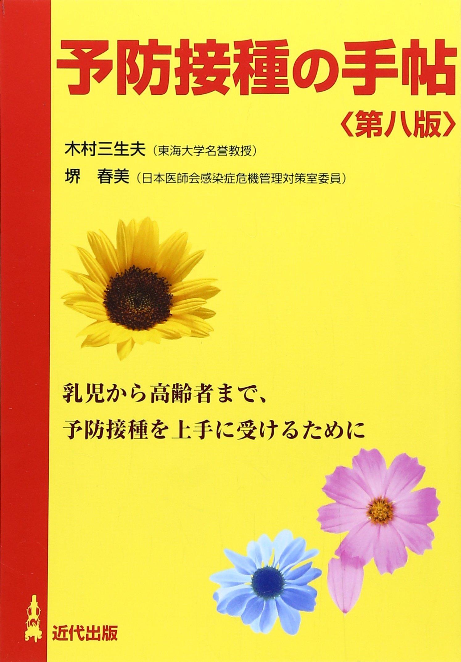 Yobō sesshu no techō : Nyūji kara kōreisha made yobō sesshu o jōzu ni ukeru tame ni pdf epub