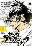 ヤングブラック・ジャック 11 (ヤングチャンピオンコミックス)