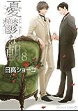 憂鬱な朝(8)【カラー扉付き電子限定版】 (Charaコミックス)
