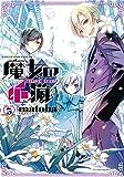 魔女の心臓(5) (ガンガンコミックスONLINE)