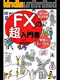 [1日10分・月15万円]世界一シンプルなFXの超入門書: 初心者でも「たった7日間」で利益がザクザクあげられる!
