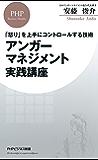 「怒り」を上手にコントロールする技術 アンガーマネジメント実践講座 (PHPビジネス新書)