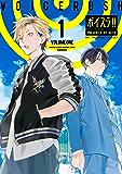 ボイスラ!!(1) (月刊少年マガジンコミックス)