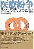 医療紛争―メディカル・コンフリクト・マネジメントの提案
