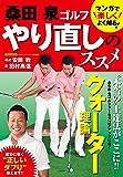 桑田泉 ゴルフ やり直しのススメ