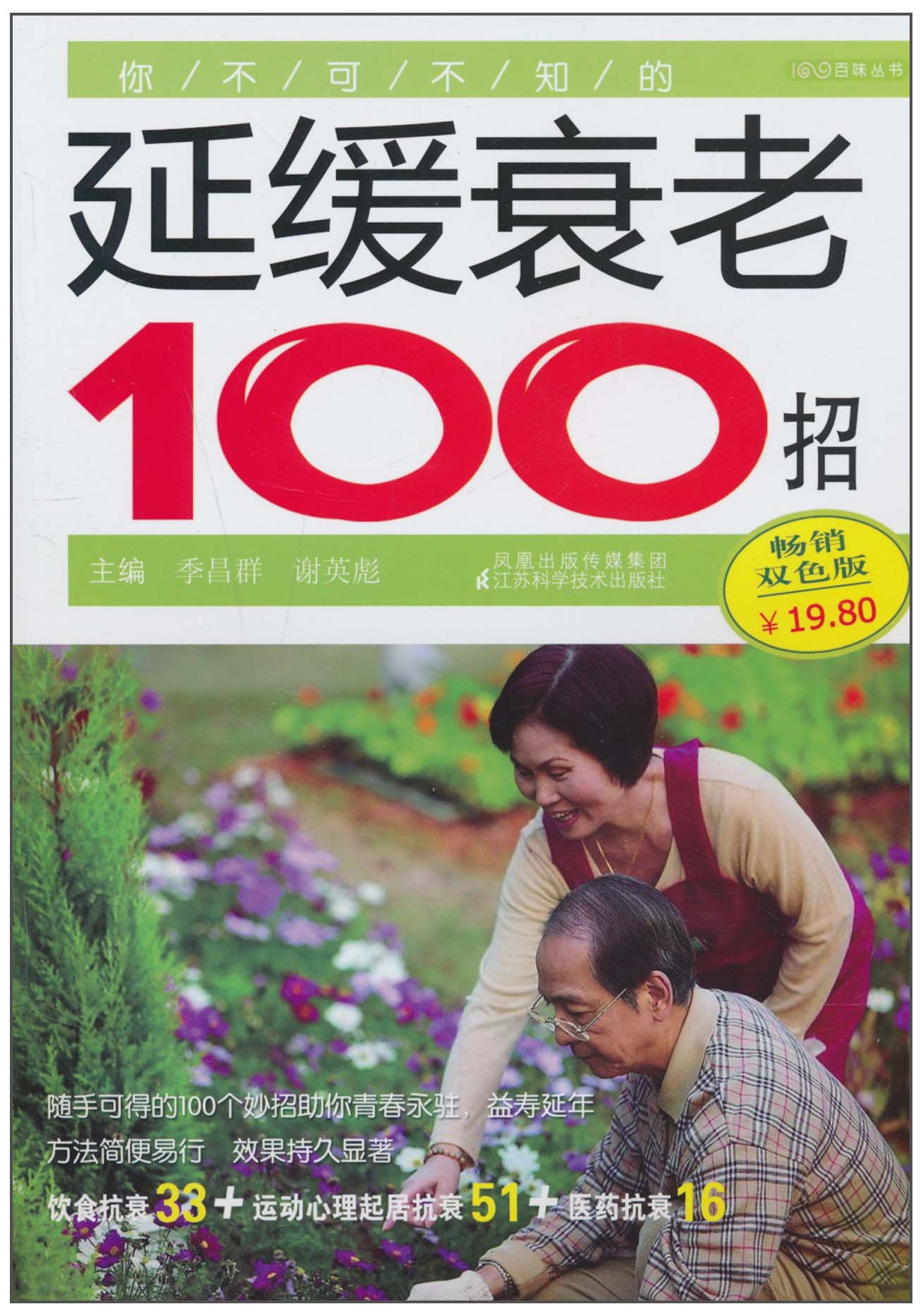 You must know the aging 100 strokes - selling color version(Chinese Edition) pdf