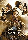[DVD]昭王~大秦帝国の夜明け~ DVD-BOX2
