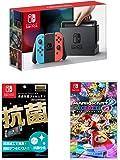 【Amazon.co.jp限定】【液晶保護フィルムEX付き (任天堂ライセンス商品) 】Nintendo Switch Joy-Con (L) ネオンブルー/ (R) ネオンレッド+マリオカート8 デラックス+オリジナルポストカード (10種セット)