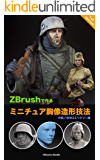 ZBrushで作るミニチュア胸像造形技法