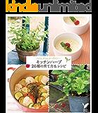 キッチンハーブ26種の育て方&レシピ (セレクトBOOKS)