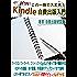 この一冊で大丈夫!Kindle自費出版入門