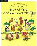 はじめてのかぎ針編み 刺しゅう糸で編むあみぐるみのミニ動物園100 (アサヒオリジナル)