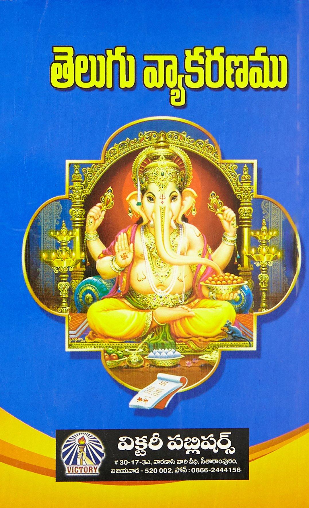 Buy Telugu Vyakaranamu: Aksharalu, Sandulu, Samasalu