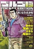 ゴルゴ13 POCKET EDITION 炎の証言 (SPコミックス)
