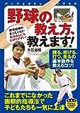 野球の教え方、教えます! (パーフェクトレッスンブック)