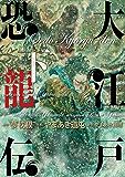大江戸恐龍伝 下 (ビッグコミックススペシャル)