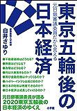 元日銀審議委員だから言える 東京五輪後の日本経済