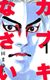 カブキなさい(1) (BE・LOVEコミックス)