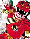 スーパー戦隊 Official Mook (オフィシャルムック) 21世紀 vol.1 百獣戦隊ガオレンジャー [雑誌] (講談社シリーズMOOK)