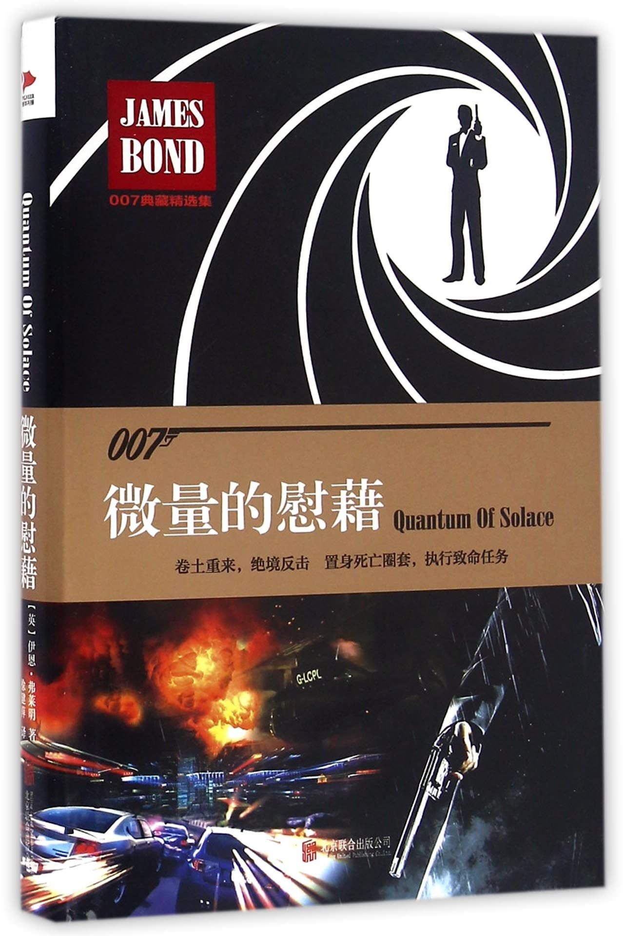 Download Quantum of Solace (Chinese Edition) pdf epub