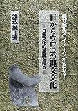 目からウロコの縄文文化―日本文化の基層を探る
