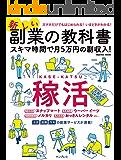 新しい副業の教科書 スキマ時間で月5万円の副収入! インプレスムック