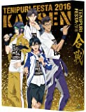 テニプリフェスタ2016 ~合戦~ [Blu-ray]