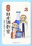 白熱日本酒教室 3 (星海社COMICS)