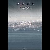 ソラリス (ハヤカワ文庫SF)