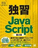 独習JavaScript 第2版