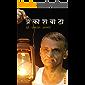 PRAKASHWATA (प्रकाशवाटा - डॉ. प्रकाश आमटे) (Marathi Edition)