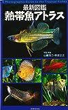 最新図鑑 熱帯魚アトラス