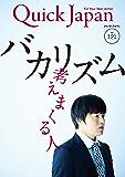 Quick Japan(クイック・ジャパン)Vol.121  2015年8月発売号 [雑誌]