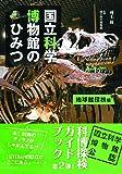 国立科学博物館のひみつ 地球館探検編