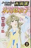 外科医氷川魅和子 2―ダーク・エンジェル レジェンド (秋田コミックスエレガンス)