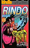 輪道-RINDO- 10巻