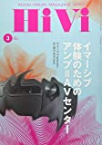 Hivi(ハイヴィ) 2019年 03 月号 [雑誌]
