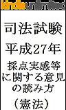 司法試験平成27年採点実感等に関する意見の読み方(憲法)