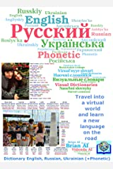 Russian, Ukrainian, English Visual Dictionary (+Phonetic) - Travel into a virtual world and learn a new language on the road: Английский, Русский, Украинский ... Cловари (Visual Dictionaries Book 50) Kindle Edition