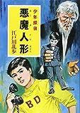 ([え]2-17)悪魔人形 江戸川乱歩・少年探偵17 (ポプラ文庫)