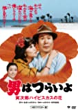 男はつらいよ・寅次郎ハイビスカスの花 [DVD]