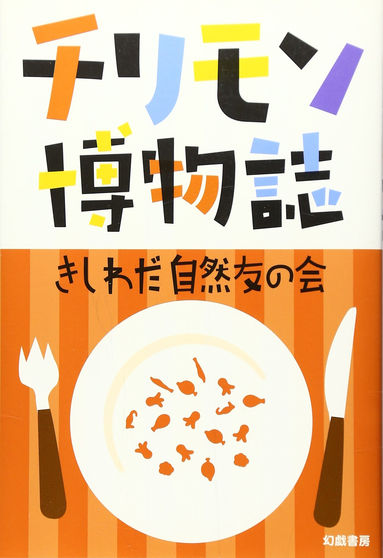 Chirimon hakubutsushi ebook