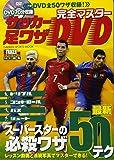 完全マスター サッカー足ワザDVD (学研スポーツムックサッカーシリーズ)
