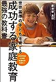 成功する家庭教育 最強の教科書 世界基準の子どもを育てる 迷わない家庭教育 最強の教科書