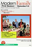 Modern Family―海外ドラマ総合教材『モダン・ファミリー』