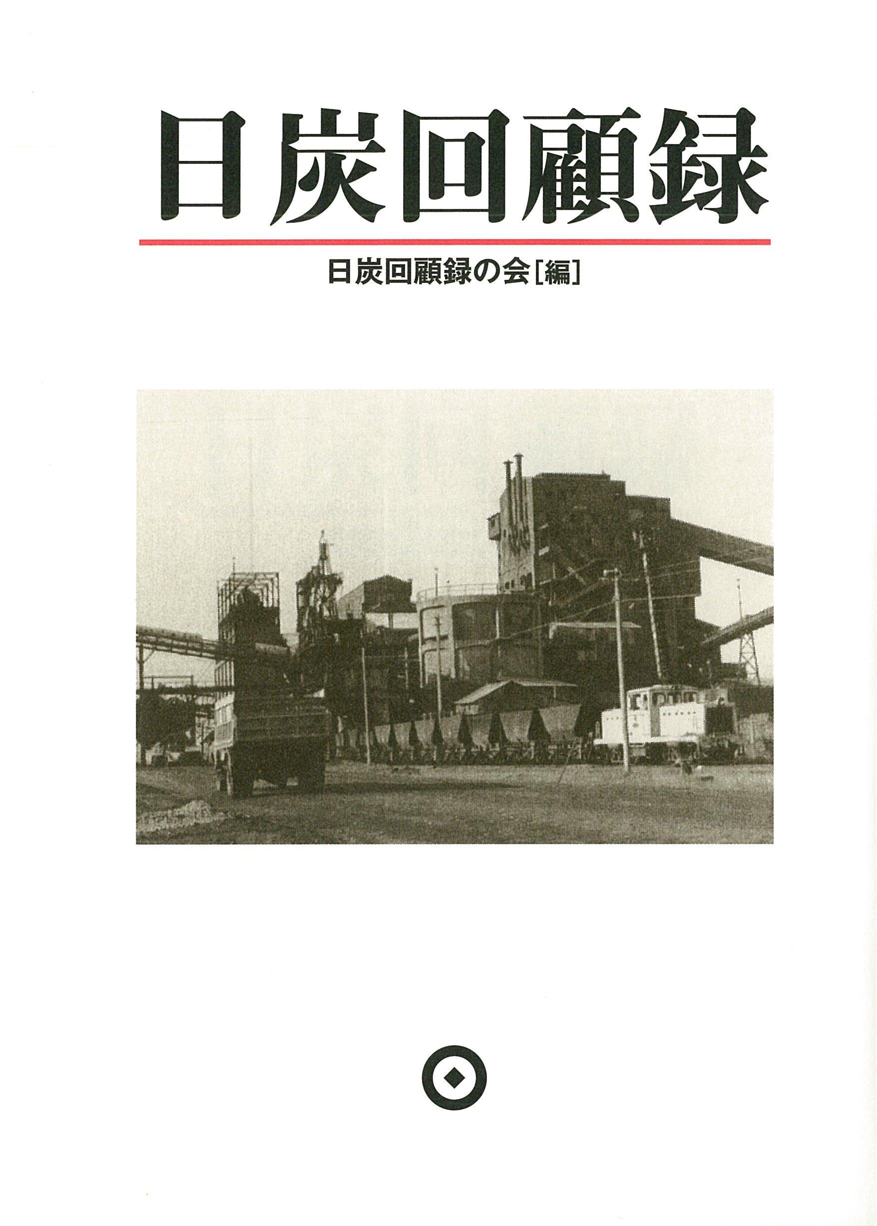 Read Online Nittan kaikoroku ebook